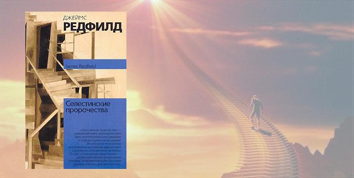 Книга Селестинские пророчества