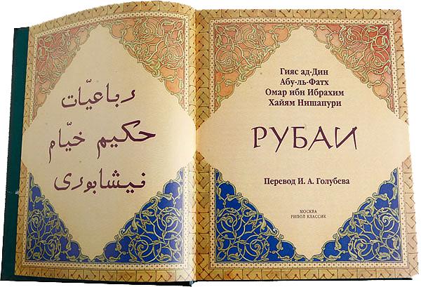 Книга Рубаи