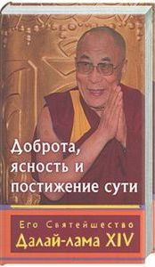 Книга Доброта, ясность и постижение сути