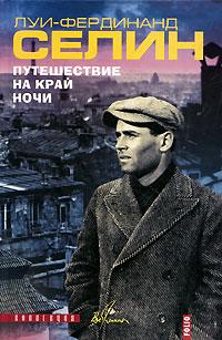 Луи Фердинанд Селин  Путешествие на край ночи