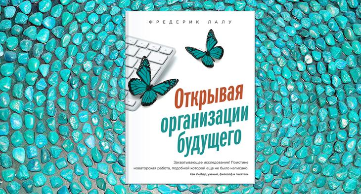 Открывая организации будущего - обзор книги