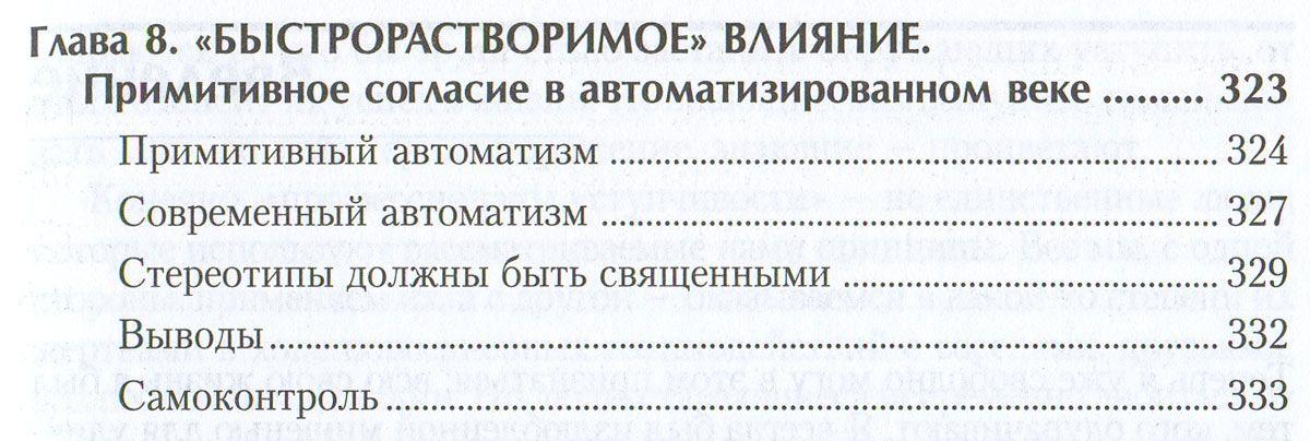 Содержание книги Чалдини