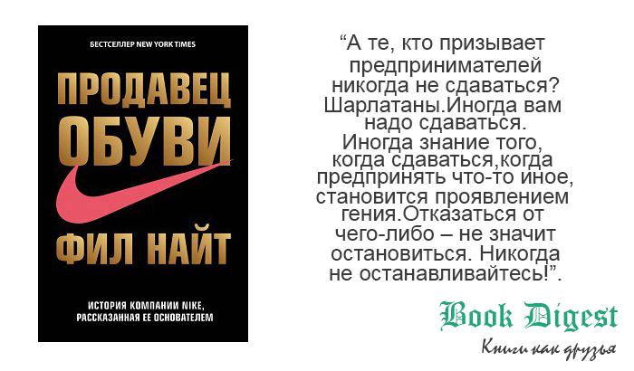 Книга продавец обуви обзор